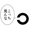 記号のペシミズム