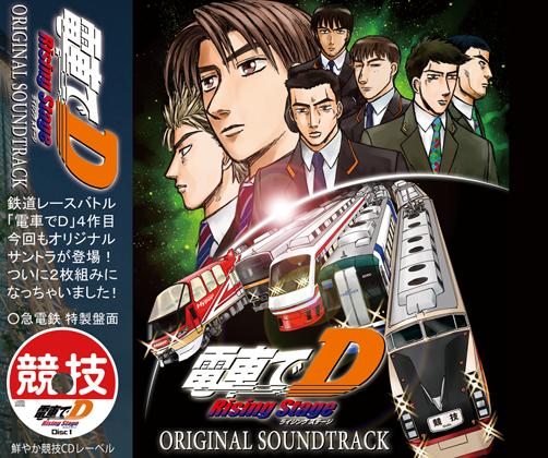 電車でD RisingStage オリジナルサウンドトラックの画像