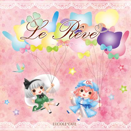 Le Reveの画像