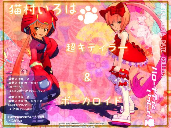 okama's キティラー 猫村いろは デジタルフィギュア&MMDモデルデータの画像