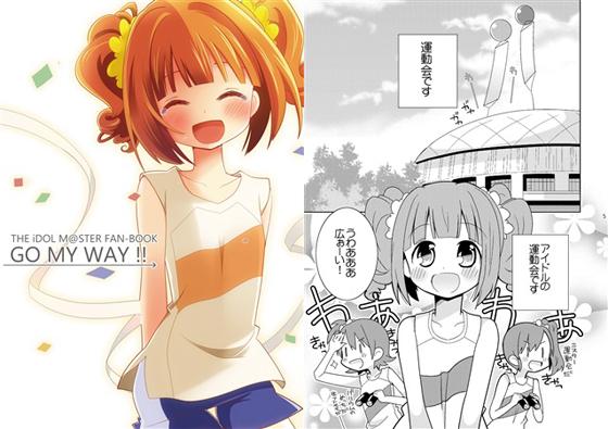 GO MY WAY!!の画像