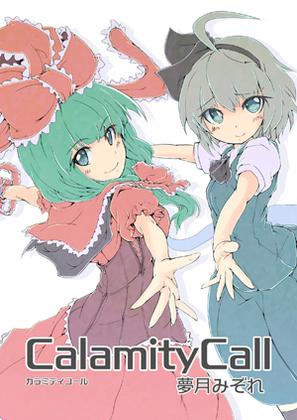 Calamity Callの画像