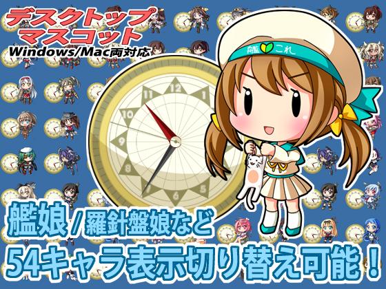 艦○れ時計 -デスクトップマスコット-の画像