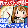 艦○れ時計 -デスクトップマスコット-