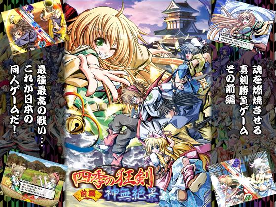 四季の狂剣・神無絶景・前編の画像