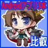 【艦○れ】Androidアプリ02【比叡】