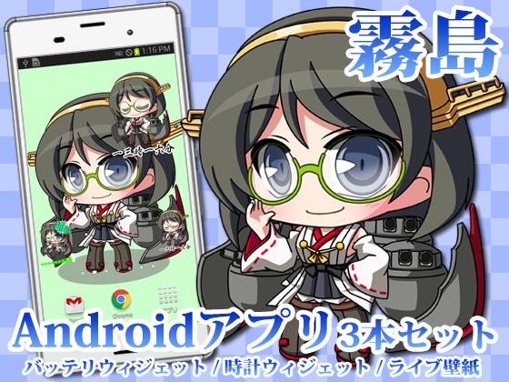 【艦○れ】Androidアプリ04【霧島】の画像