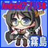【艦○れ】Androidアプリ04【霧島】