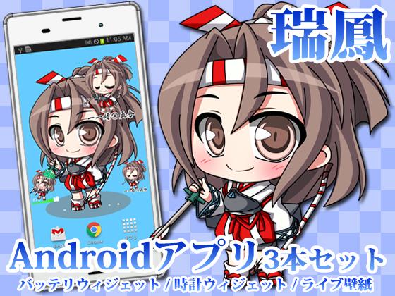 【艦○れ】Androidアプリ05【瑞鳳】の画像