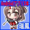 【艦○れ】Androidアプリ05【瑞鳳】