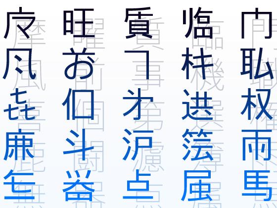 略字フォント2の画像