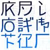 略字フォント2