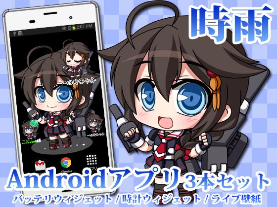 【艦○れ】Androidアプリ06【時雨】の画像