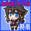 【艦○れ】Androidアプリ06【時雨】