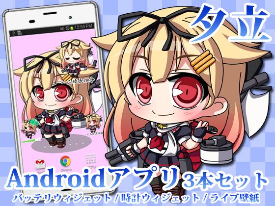 【艦○れ】Androidアプリ07【夕立】の画像