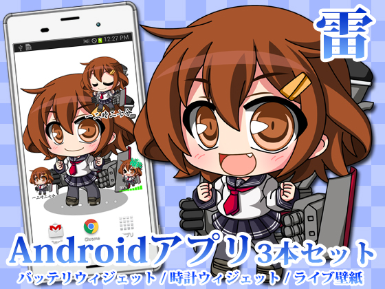 【艦○れ】Androidアプリ08【雷】の画像