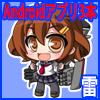 【艦○れ】Androidアプリ08【雷】
