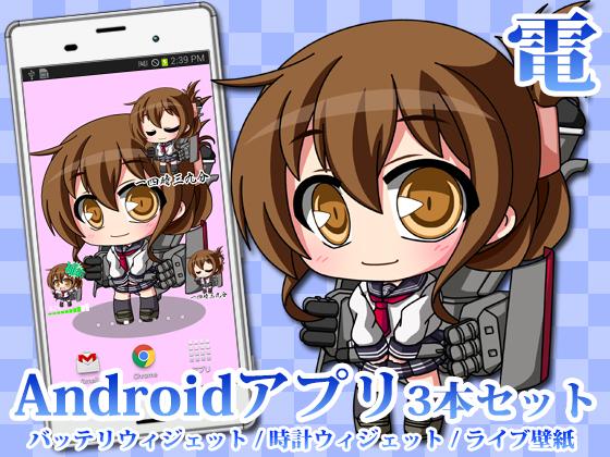 【艦○れ】Androidアプリ09【電】の画像