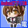 【艦○れ】Androidアプリ09【電】