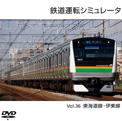 鉄道運転シミュレータ Vol.36 東海道線・伊東線の画像