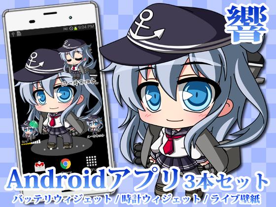 【艦○れ】Androidアプリ10【響】の画像