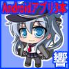 【艦○れ】Androidアプリ10【響】