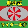 ReBuild 仮面ライダー vol.1 その男、ライダー!