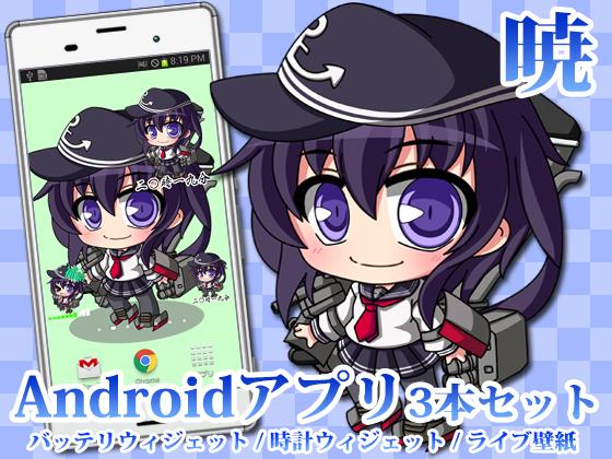 【艦○れ】Androidアプリ11【暁】の画像