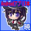 【艦○れ】Androidアプリ11【暁】