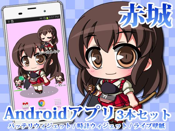 【艦○れ】Androidアプリ12【赤城】の画像