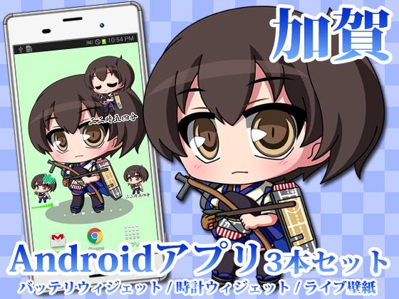 【艦○れ】Androidアプリ13【加賀】の画像