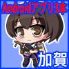 【艦○れ】Androidアプリ13【加賀】