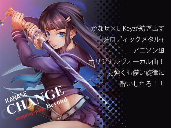 CHANGEの画像