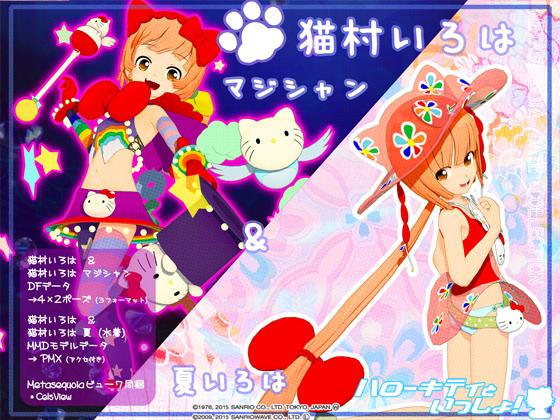 okama's キティラー 猫村いろは マジシャン&夏 デジタルフィギュア&MMDモデルデータの画像
