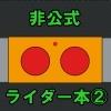 ReBuild 仮面ライダー vol.2 ライダーの技!