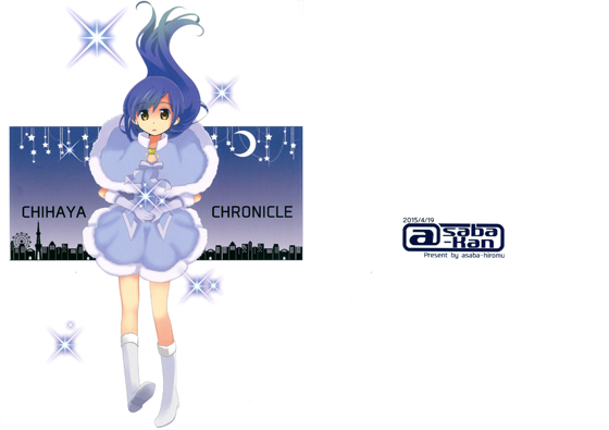 CHIHAYA CHRONICLEの画像