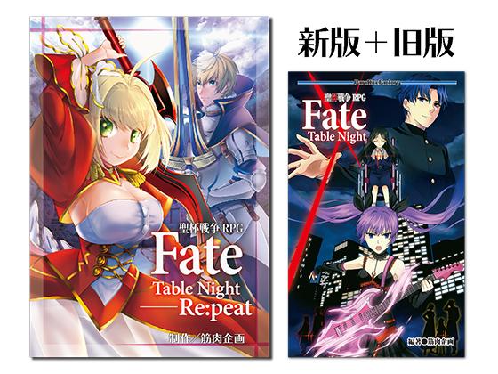 聖杯戦争RPG Fate/Table Nightの画像