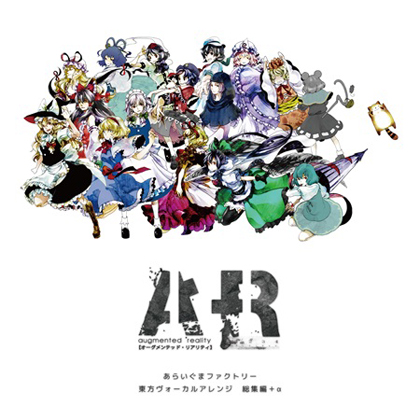 AR【オーグメンテッド・リアリティ】の画像