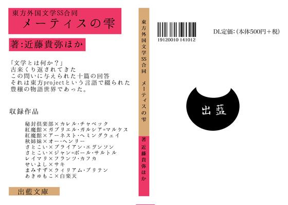 東方外国文学SS合同『メーティスの雫』の画像