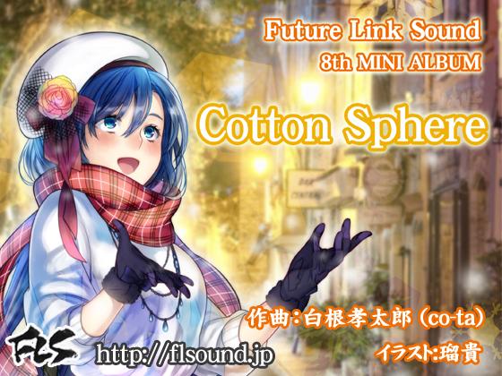 Future Link Sound 8th MINI ALBUM 「Cotton Sphere」の画像