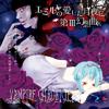 吸血少女クロニクル-VAMPIRE CHRONICLE-