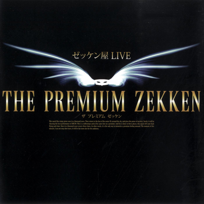 THE PREMIUM ZEKKENの画像