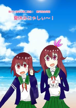 睦月型合同誌「夏休みにゃしぃ~!の画像
