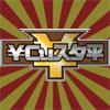 【¥Cuスタ平】サークル地主一派ゲーム曲ベスト