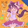 記憶 ~MAIKAZE music works~ (新装版)