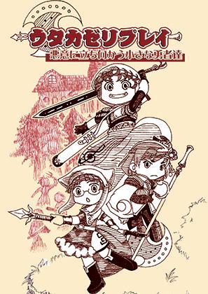 ウタカゼリプレイ「悪意に立ち向かう小さな勇者達」の画像