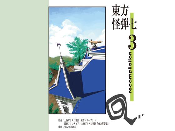 東方怪弾七 recompilation 3の画像