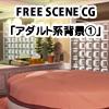 BGART FREE SCENE CG「アダルト背景①」