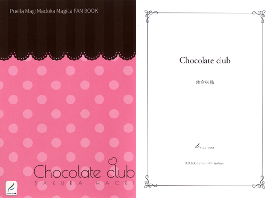 Chocolate clubの画像