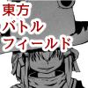 東方バトルフィールド vol.1 改